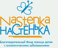 Фонд Настенька