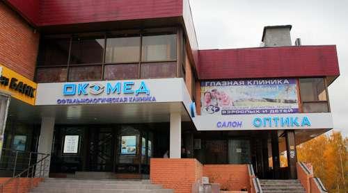 Офтальмологическое учреждение «Окомед»