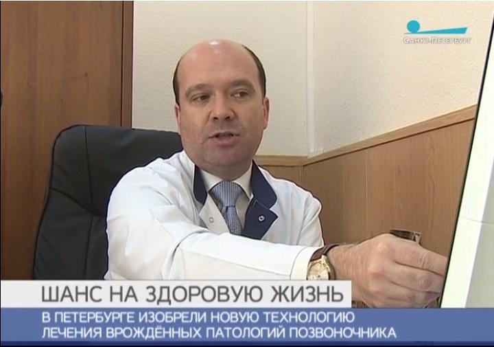 Профессор С.В.Виссарионов оперирует детей с деформацией позвоночника