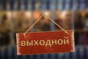 Выходной день на диспансеризацию населения с 2018 года в России