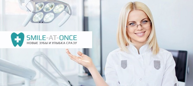 Стоматологический центр SMILE-AT-ONCE
