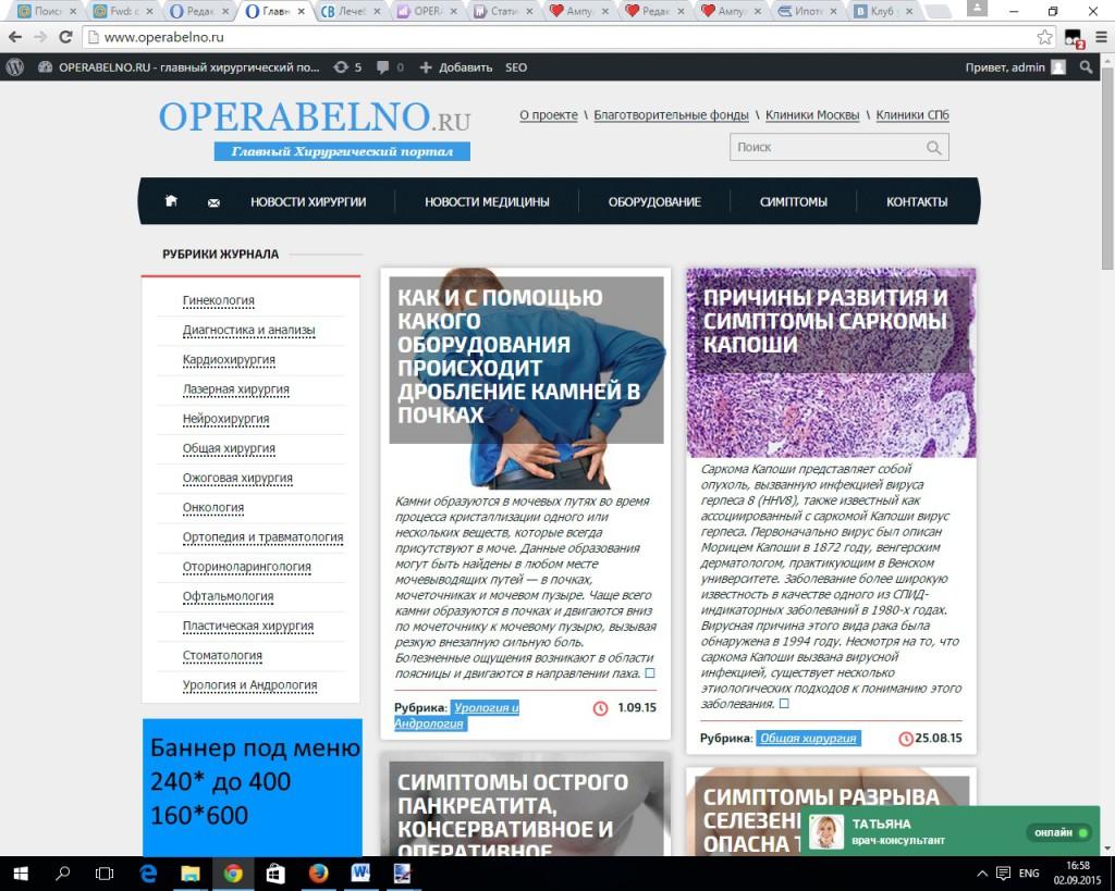 баннер медицинский сайт