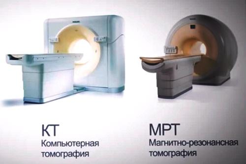 КТ или МРТ - что лучше, что вреднее?