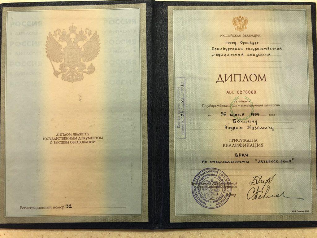Боклин Андрей Кузьмич, врач-оториноларинголог, хирург