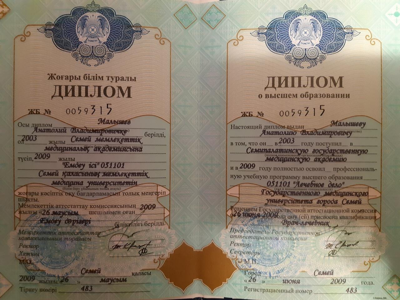 Малышев Анатолий Владимирович - нейрохирург