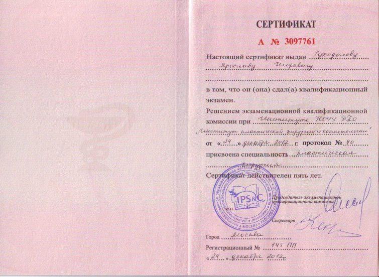Суходолов Ярослав Игоревич, пластический хирург