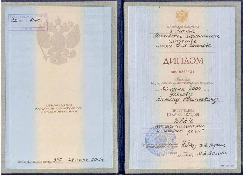 Ротов Антон Евгеньевич - врач уролог, андролог