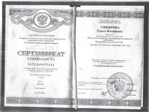 Врач Сикирина Ольга Иосифовна - акушер-гинеколог
